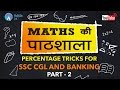 Percentage Tricks for SBI PO and IBPS Bank PO & SSC CGL