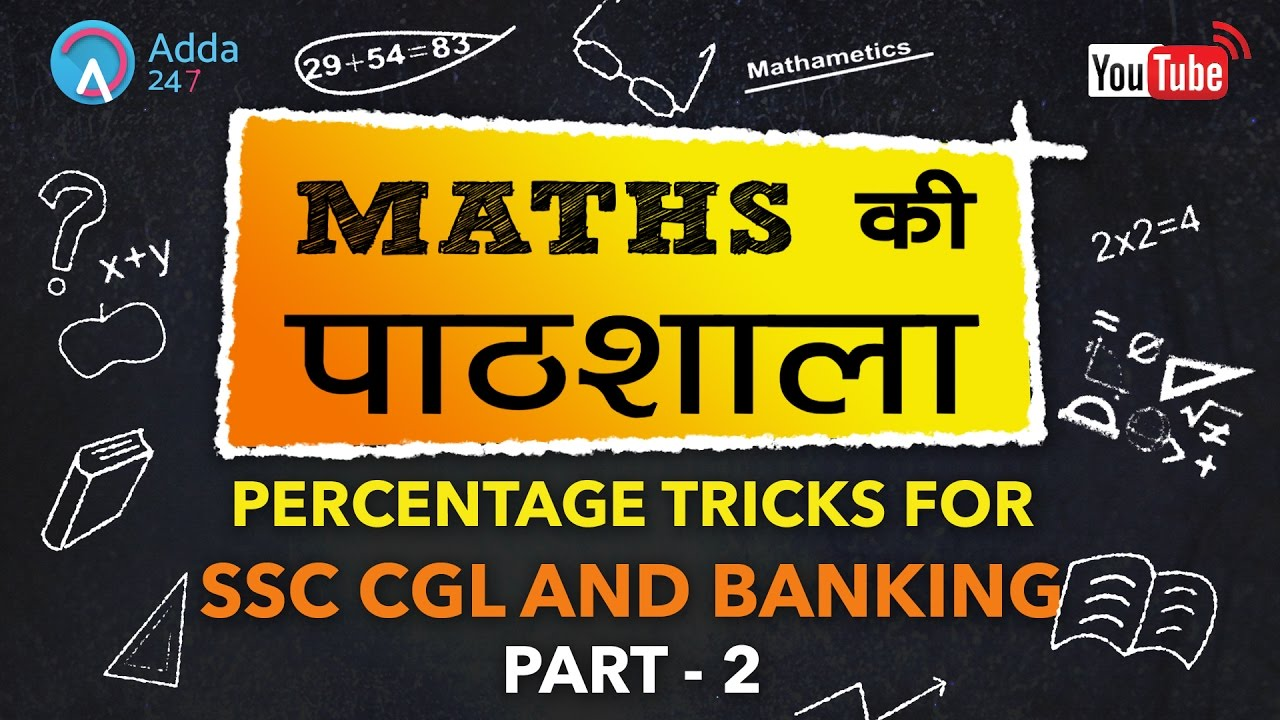 Complete Data Interpretation For SBI PO, CLERK, IBPS, RRB 2019 | Amit Sir Maths Class