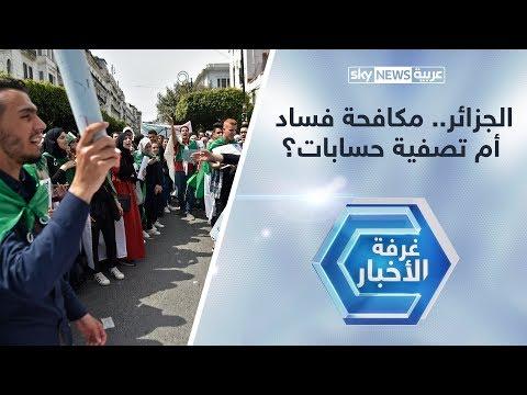 الجزائر.. مكافحة فساد أم تصفية حسابات؟  - نشر قبل 3 ساعة
