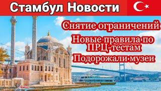 Турция Стамбул 2021 Последние новости Снятие ограничений Изменения по ПРЦ ТЕСТАМ Подорожали музеи