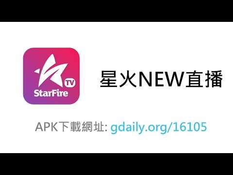 (下載+教學)星火NEW直播APK,開啟港台隱藏頻道,免費台灣第 ...