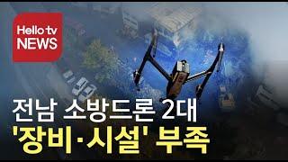 전남 소방드론 2대... ′장비·시설′ 부족