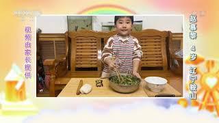 [我们在一起]厨艺展示:包饺子| CCTV少儿