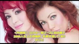 タレントの叶姉妹が11日、東京ビッグサイト(東京都江東区)で開催中の...