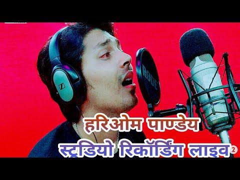 hariom-pandey-2018-bhojpuri-bolbam-live-stidio-song-kayise-aayi-ye-bhola-devghar-nagari