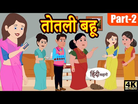 Kahani तोतली बहू (EP-2) - Story in Hindi | Hindi Story | Moral Stories | Bedtime Stories | Kahaniya