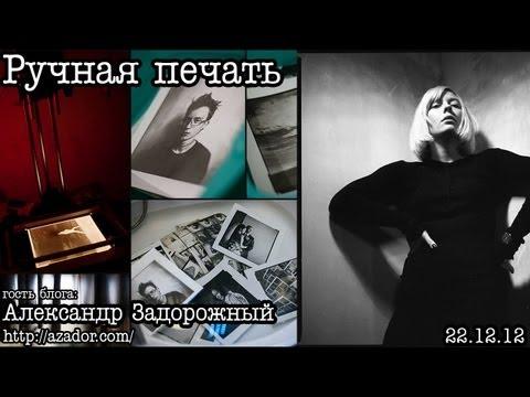 Ручная печать (ночь в тёмной комнате) By А.Задорожный
