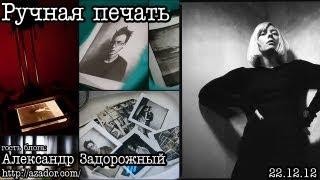 Ручная печать (ночь в тёмной комнате) by А.Задорожный(, 2012-12-22T17:50:15.000Z)