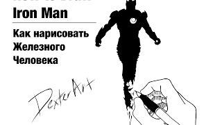 How to Draw Iron Man / Как нарисовать Железного Человека / DA(Приветствую всех! Меня зовут Dexter, и это моё видео в котором я научу вас рисовать Железного Человека! Если..., 2014-07-29T20:51:42.000Z)