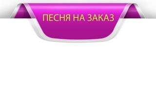 КАК ЗАКАЗАТЬ ПЕСНЮ, ЗАПИСЬ, СТУДИЯ ЗВУКОЗАПИСИ ( Песня в подарок, на свадьбу ) #Сумы #Sumy #Украина