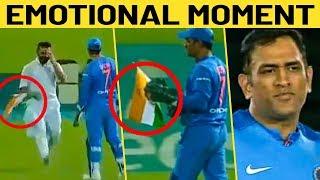 MS Dhoni Respect Moment In India Vs New Zealand   Mahendra Singh Dhoni