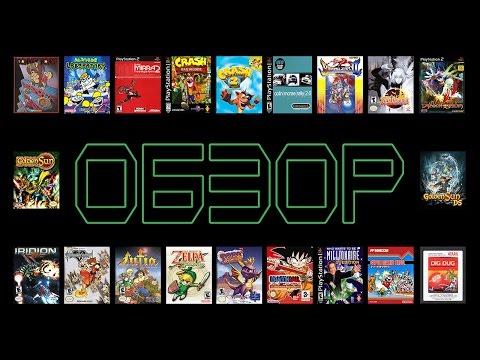 Обзор - Антологии Старых Игр