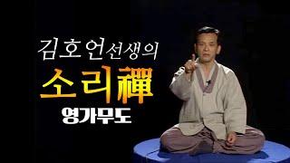 [건강] 소리선(영가무도) 강좌