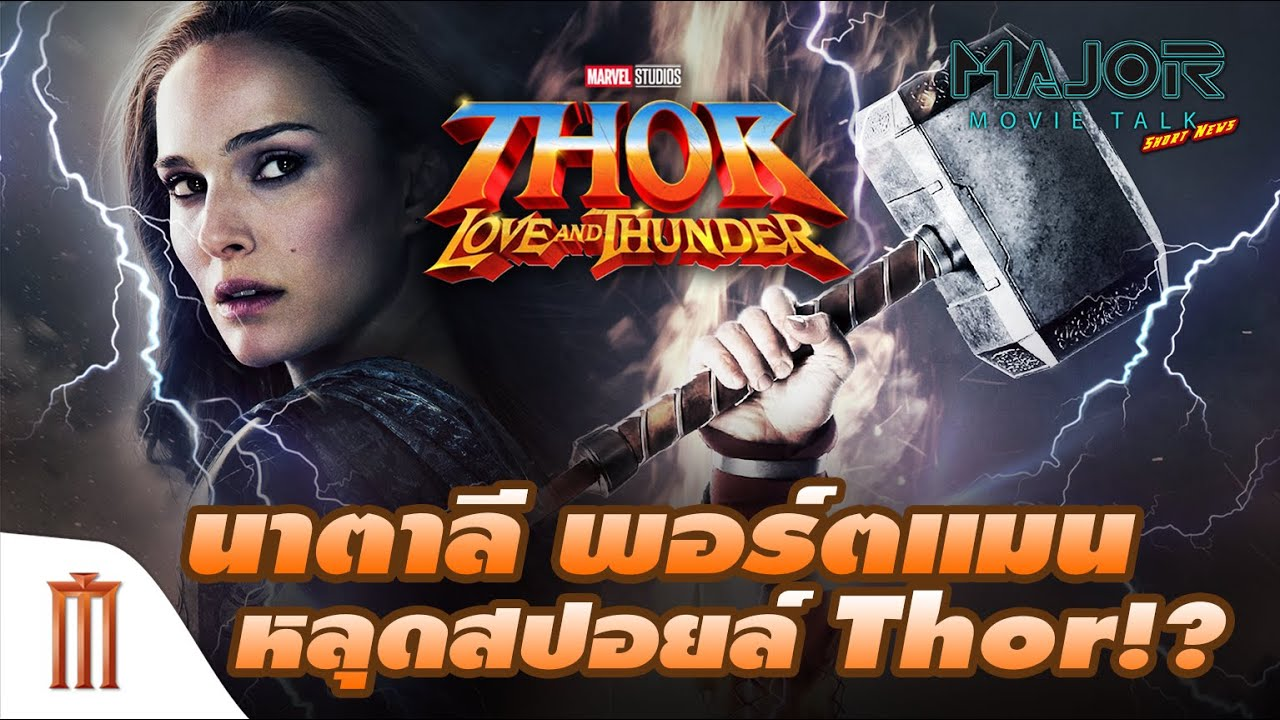 Photo of นาตาลี พอร์ตแมน ภาพยนตร์ – เผยเนื้อหา Thor:Love And Thunder หรือ นาตาลี พอร์ตแมน หลุดสปอยล์!? – Major Movie Talk [Short News]