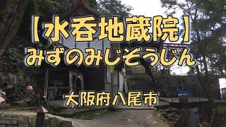 【水呑地蔵院】 ( みずのみじぞういん)八尾市