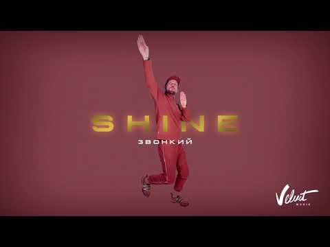 Звонкий - Shine (Audio)