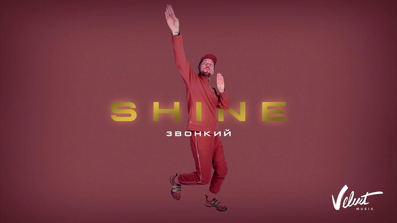 Аудио: Звонкий - Shine