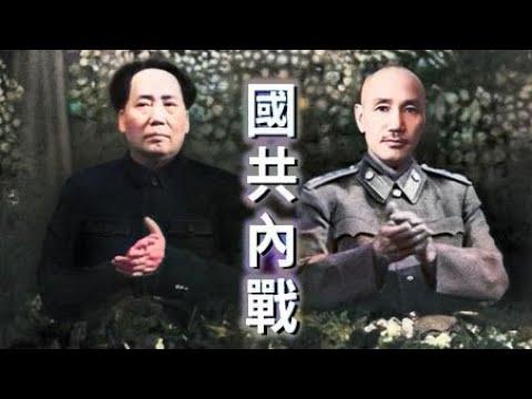 國共「內戰」的終極內幕