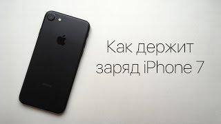 Как держит заряд iPhone 7