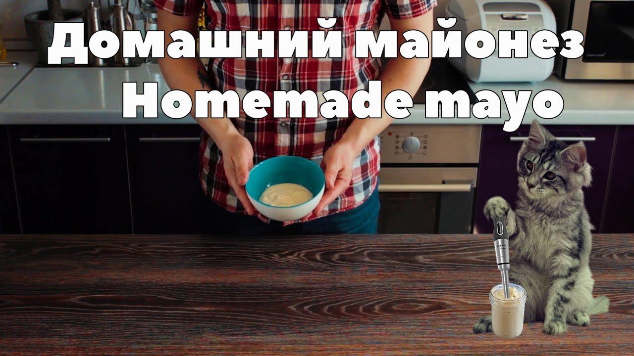 Рецепт домашнего майонеза/Homemade mayo recipe