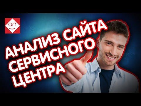 Советы для продвижения сайта ремонт телефонов и смартфонов в Москве. Анализ сайта сервисного центра