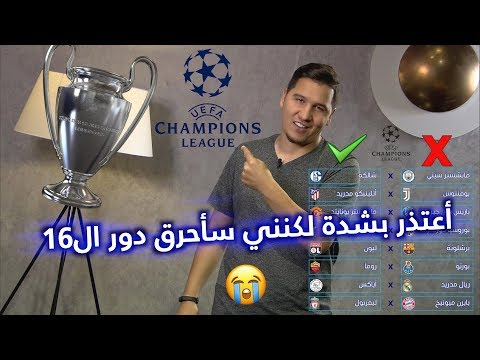 عدنان يقطع بنتائج دور ال16 لدوري أبطال أوروبا  !!