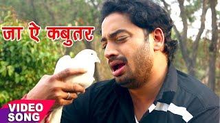 सबसे हिट गाना 2017 - जा ऐ कबूतर - Ja Ae Kabutar - Tu Yaad Aawelu - Sanjiv Mishra - Bhojpuri Sad Song