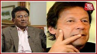 Pervez Musharraf On Imran Khan's Big Win: हरने वाले हमेशा धांधली की बात कहते है