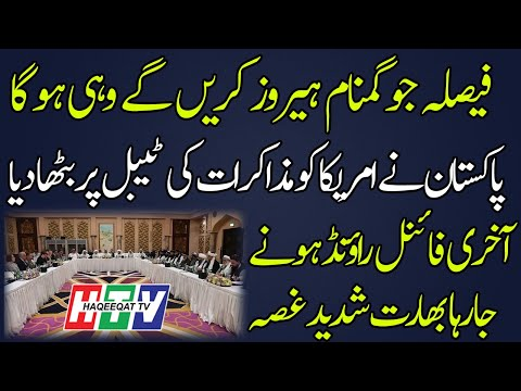 Haqeeqat TV: Pakistan Put All the Players on the a Table With New Instructions