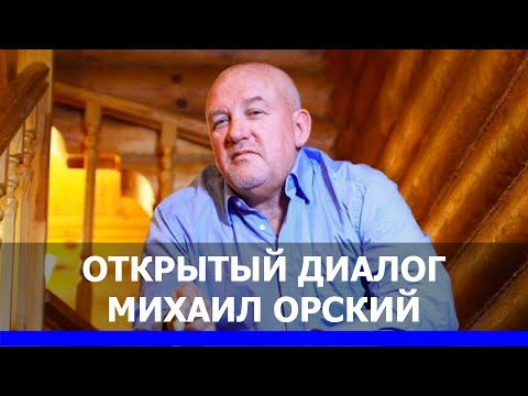 Михаил Орский /