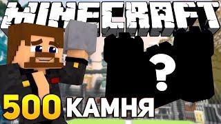 ЧТО МОЖНО ПОСТРОИТЬ ИЗ 500 БЛОКОВ КАМНЯ ЗА 15 МИНУТ В МАЙНКРАФТЕ? Minecraft Битва Строителей
