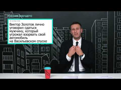 Навальный vs Золотов. Часть 1