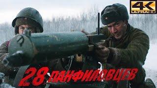 28 ПАНФИЛОВЦЕВ [2016] Трейлер #2 (4K, Ultra HD)