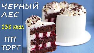 НИЗКОКАЛОРИЙНЫЙ ПП торт Черный лес ПП рецепт БЕЗ САХАРА