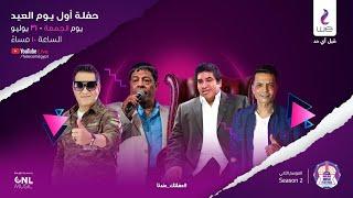 حفلة العيد - طارق الشيخ وعبد الباسط حمودة و احمد عدوية واحمد شيبة