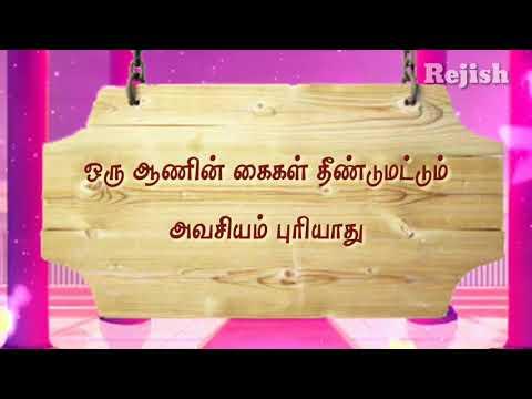 Malare Oru Vaarthai Pesu Lovely Song/poomagal Oorvalam Movie/Tamil What's App Status