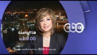 انتظرونا...الاحد في تمام الـ 9 مساءً في هنا العاصمة مع نجوم SNL بالعربي فقط على سي بي سي