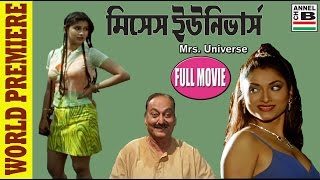Mrs Universe | মিসেস ইউনিভার্স | Bengali Full Movie | World Premiere | Soumitra Chatterjee | Sabitri