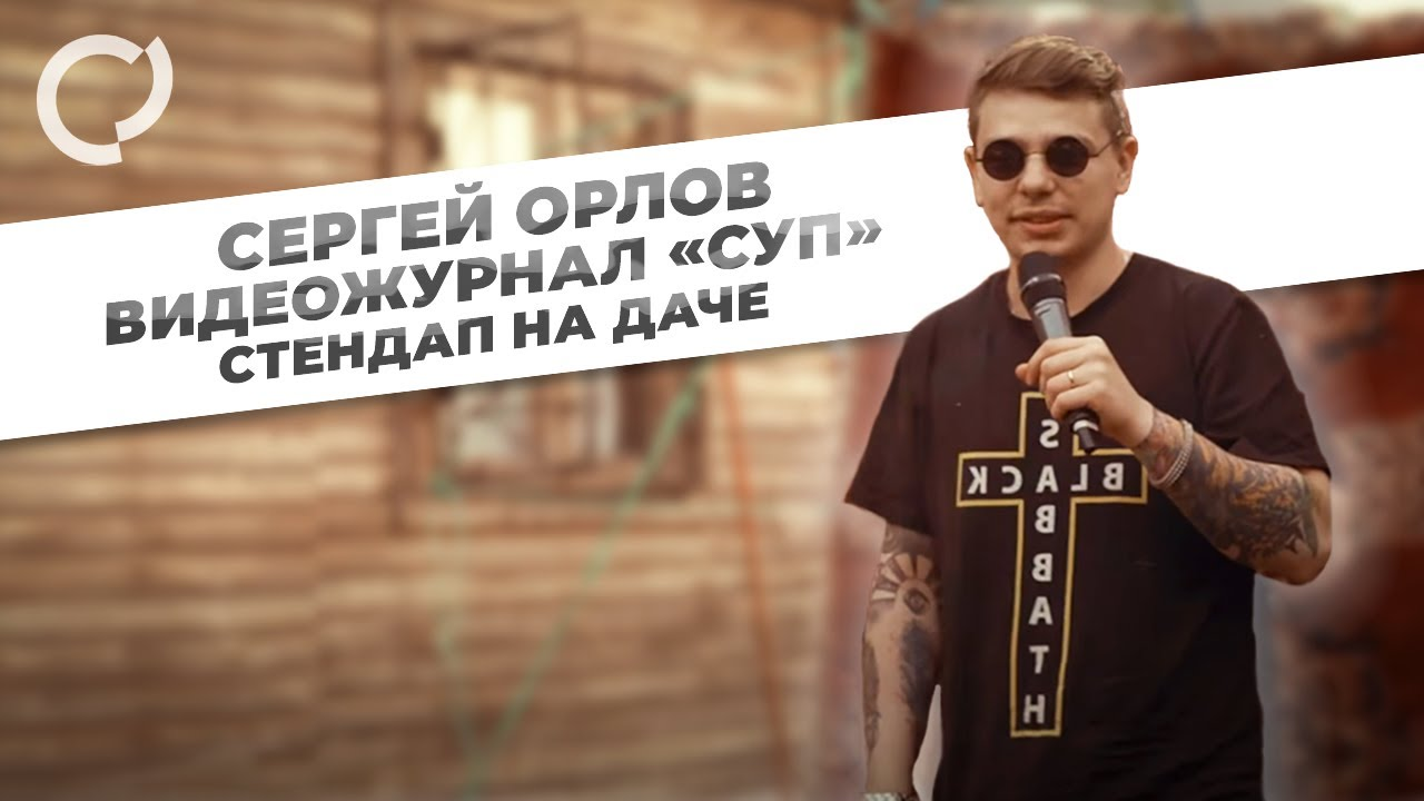 """Видеожурнал """"Суп"""" (Стендап на даче)"""