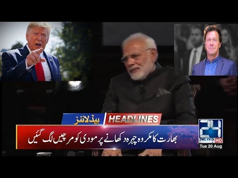 News Headlines | 1:00am | 20 Aug 2019 | 24 News HD