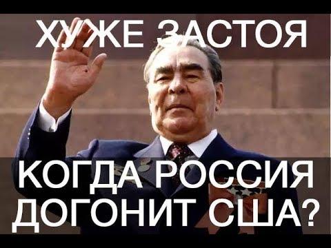 Хуже застоя: когда экономика России догонит США?
