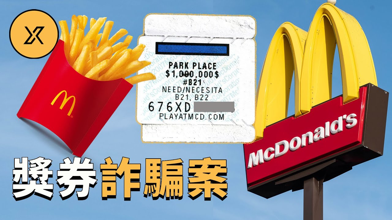麥當勞大富翁遊戲詐騙案,大獎竟然連續數年被內鬼獲得