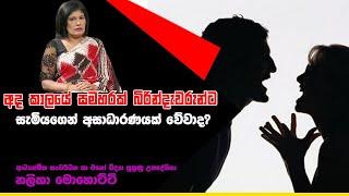 අද කාලයේ සමහරක් බිරින්දැවරුන්ට සැමියගෙන් අසාධාරණයක් වේවාද? | Piyum Vila | 04-10-2019 | Siyatha TV Thumbnail