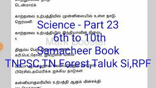 6th to 10th science important questions | science - Part 23 | Tamil | TNPSC | TN Forest | TN SI | MB