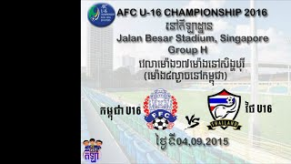 AFC U-16 CHAMPIONSHIP 2016: CAMBODIA VS THAILAND
