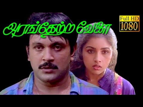 Arangetra Velai | Prabhu, Revathi | Tamil Full Comedy Superhit Movie HD