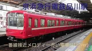 京急品川駅1番線接近メロディー【赤い電車 サビver】