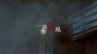 G.E.M. 鄧紫棋 - 一路逆風 Against The Wind (Lyrics)