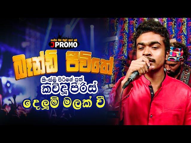 Delum Malak Live - Oya As Dekata live- Kavindu Peiris with j promo band jeewithe spiders 2021