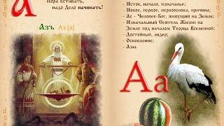 Славянская азбука для детей - книга Буквица. Древлесловенские образные письмена